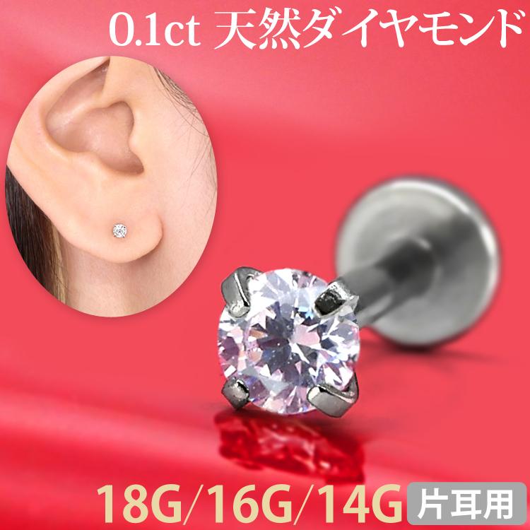 [カスタム] ボディピアス 0.1ct 立爪 天然ダイヤモンド ラブレット【片耳用】/18G・16G・14G  ボディーピアス 軟骨ピアス トラガス ヘリックス