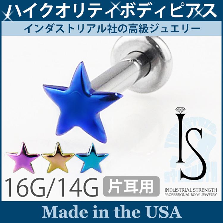 ボディピアス インダストリアルストレングス カラーチタンスターラブレット/16G・14G ボディーピアス Industrial Strength IS-LAB03