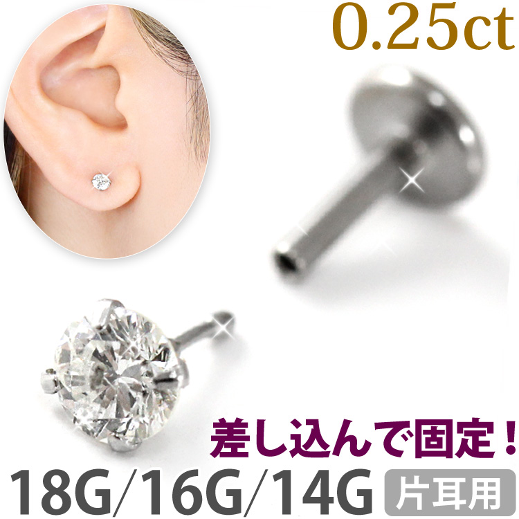 [カスタム] ボディピアス 0.25ct 立爪 天然ダイヤモンド プッシュピン ラブレット【片耳用】/18G・16G・14G  ボディーピアス 軟骨ピアス トラガス ヘリックス