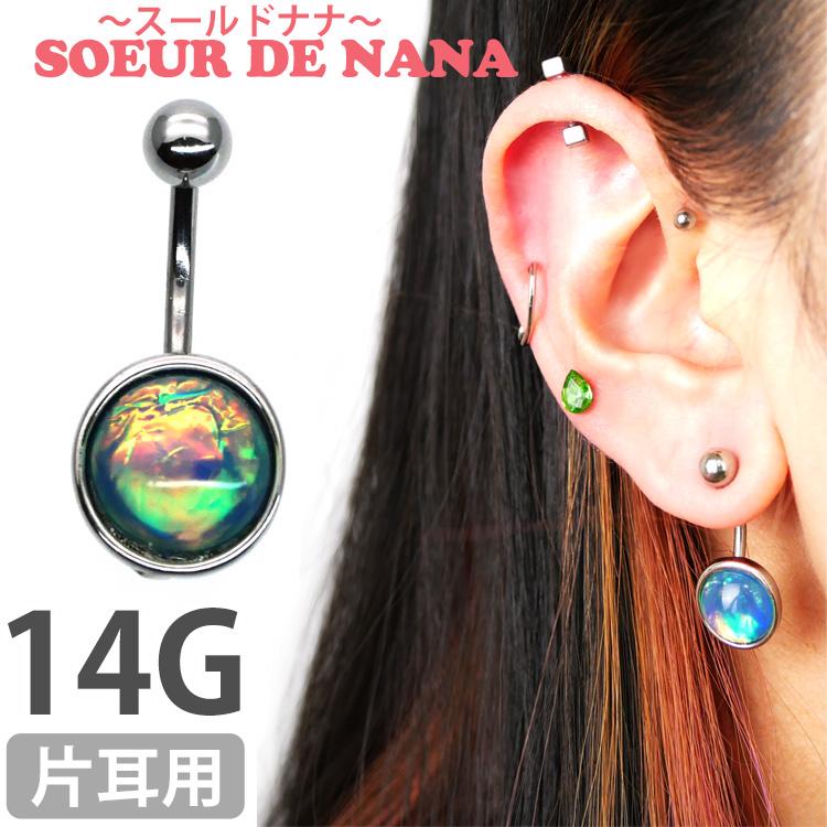 ボディピアス 【Soeur de Nana】 へそピアス 色が変わるオパールスパークルネイブル/14G ボディーピアス ヘソピアス NRS128
