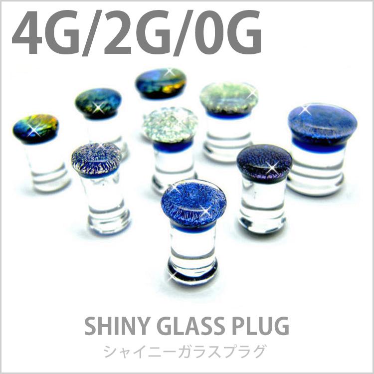 ボディピアス パイレックスガラス シャイニーガラスプラグ/4G・2G・0G ボディーピアス
