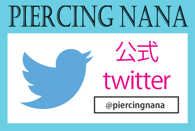 ピアッシングナナ公式Twitter