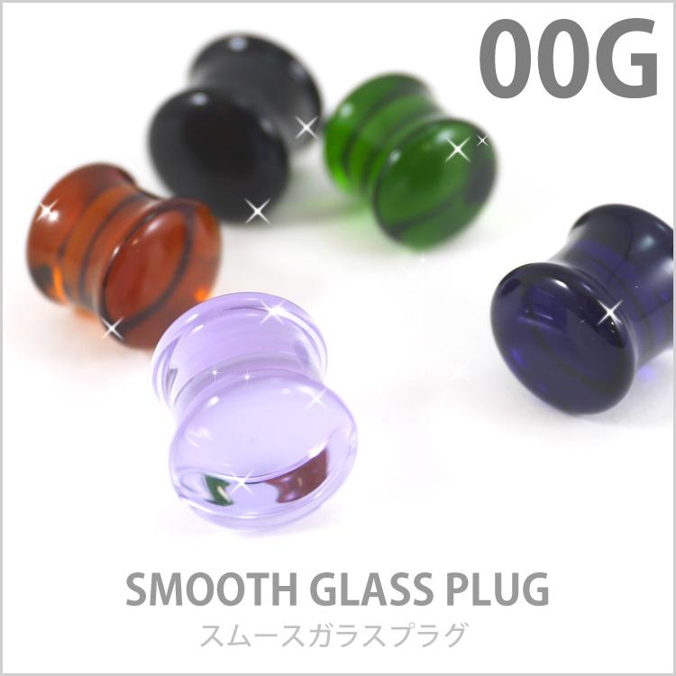 ボディピアス スムースガラスプラグ/00G ボディーピアス プラグ
