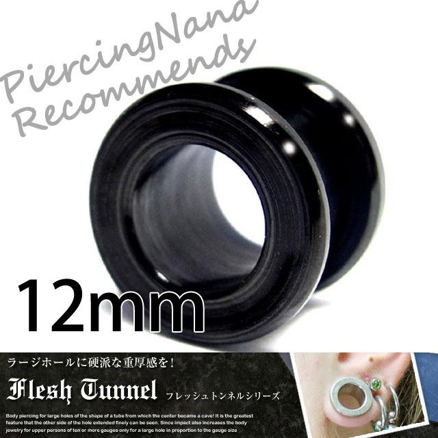 ブラックフレッシュトンネル/12mm