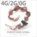 ボディピアス パイレックスガラス パープルジーンスパイラル/4G 2G 0G ボディーピアス GLS1007