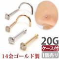 鼻ピアス 【ケース付】 天然ダイヤモンド 14Kゴールドノストリル/20G ボディピアス ボディーピアス
