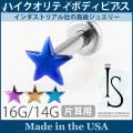 ボディピアス インダストリアルストレングス カラーチタンスターラブレット/16G・14G ボディーピアス Industrial Strength