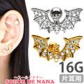 ボディピアス [Soeur de Nana] コウモリバーベル/16G ボディーピアス 軟骨ピアス ヘリックス