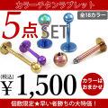 【5点SET】ボディピアス カラーチタンラブレットスタッド/18G・16G・14G ボディーピアス