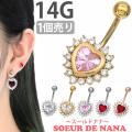 ボディピアス へそピアス [Soeur de Nana] プリンセスハートネイブル/14G ボディーピアス ヘソピアス