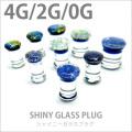 ボディピアス パイレックスガラス シャイニーガラスプラグ/4G・2G・0G ボディーピアス PDPL