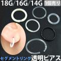 ボディピアス 1個売り 透明ピアス 外れにくい差し込み式バイオプラスト製セグメントリング/18G・16G・14G ボディーピアス XBCS
