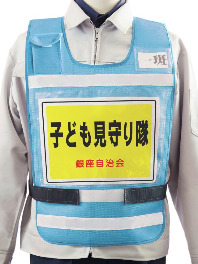A4用紙差込み透明ポケット付き防犯パトロールベスト(青メッシュ×白テープ)