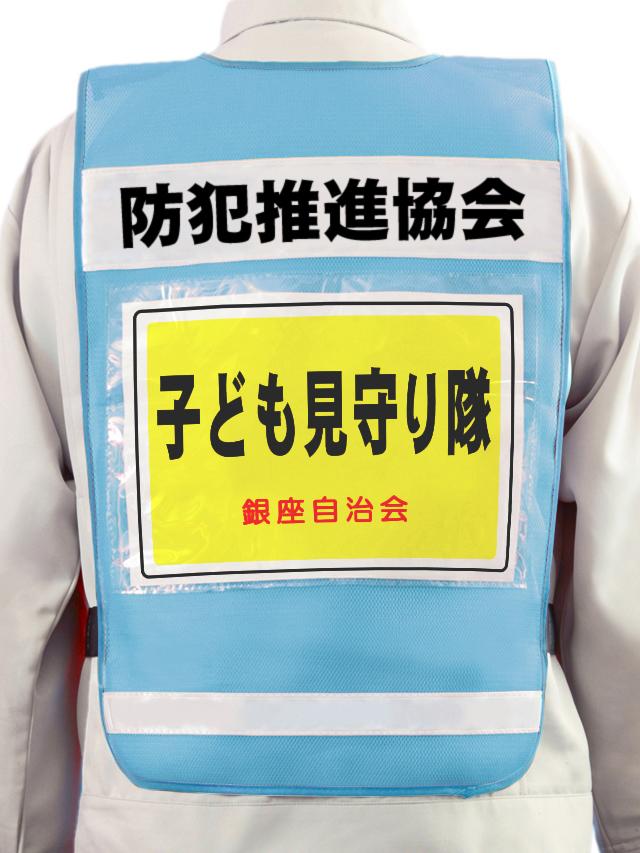 【名入り】A4用紙差込み透明ポケット付き防犯パトロールベスト(青メッシュ×白テープ) 10枚より