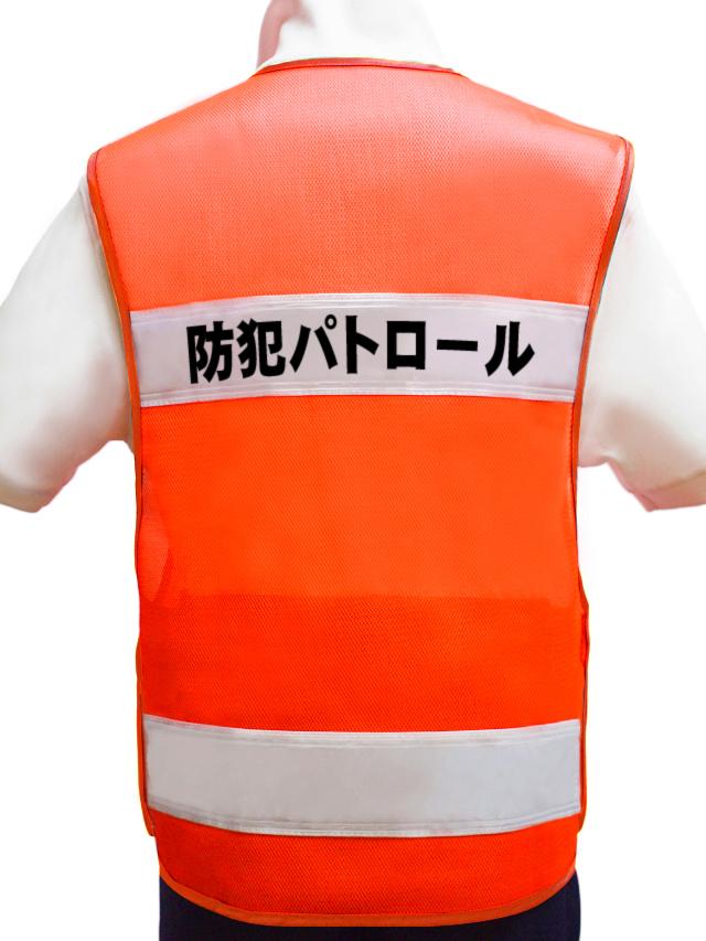 【名入り】防犯パトロールベスト(橙メッシュ×白テープ) 10枚より
