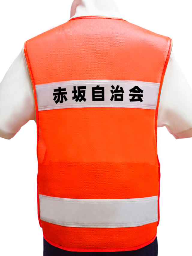 【名入り】スマホ/携帯ポケット付き防犯パトロールベスト(橙メッシュ×白テープ) 10枚より