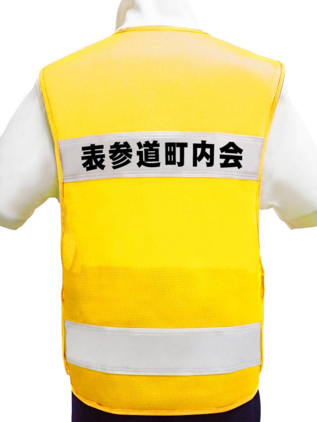 【名入り】スマホ/携帯ポケット付き防犯パトロールベスト(黄メッシュ×白テープ) 10枚より