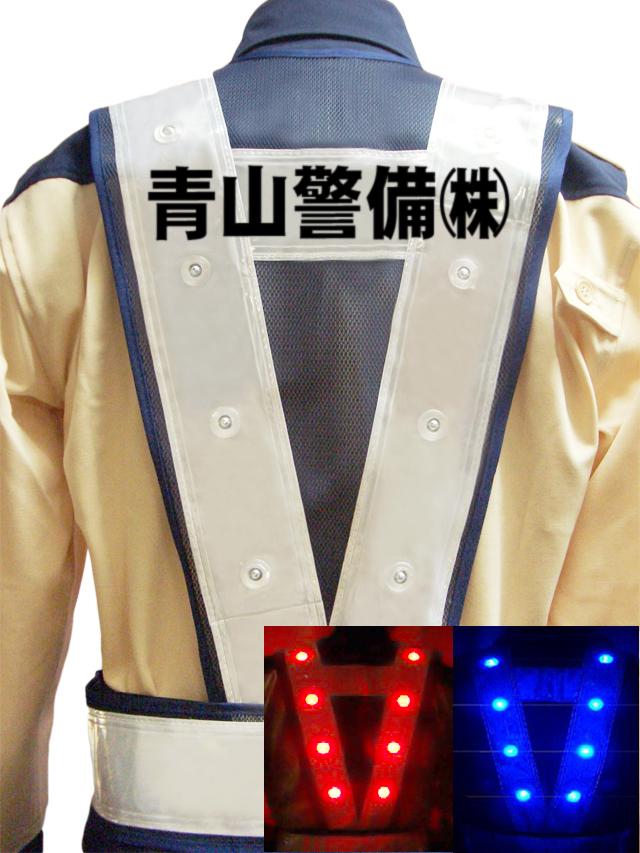 【社名入り】赤青2色切替型LEDベスト(紺メッシュ×白テープ) 10枚より