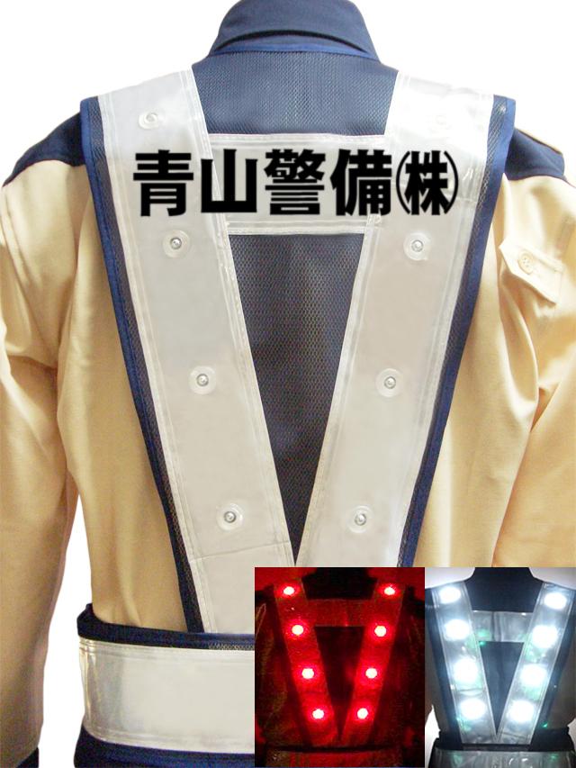 【社名入り】赤白2色切替型LEDベスト(紺メッシュ×白テープ) 10枚より