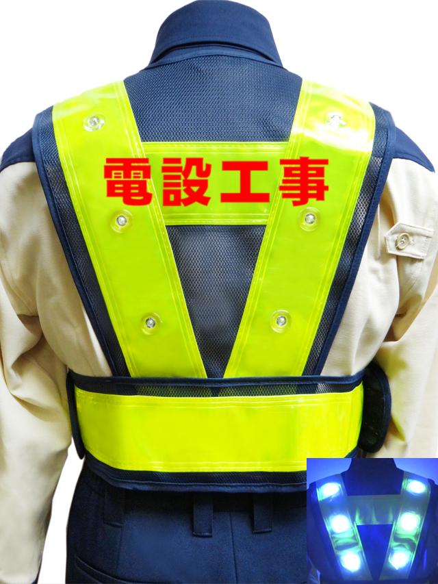 【社名入り】ショート丈LEDベスト(黄テープ/メッシュ・LED色選択可) 10枚より
