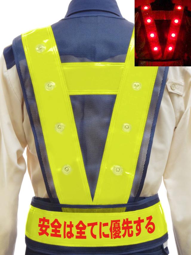 【名入り】新型ファスナー式LEDベスト(黄テープ/メッシュ・LED色選択可) 10枚より