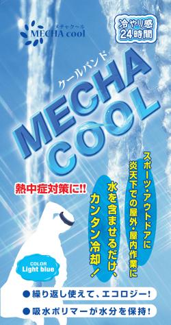 冷感持続バンド『メチャク〜ル』