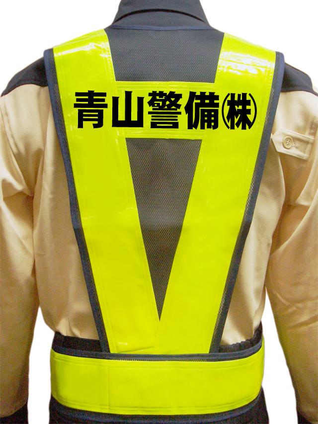 【社名入り】安全ベスト(紺メッシュ×黄テープ) 10枚より