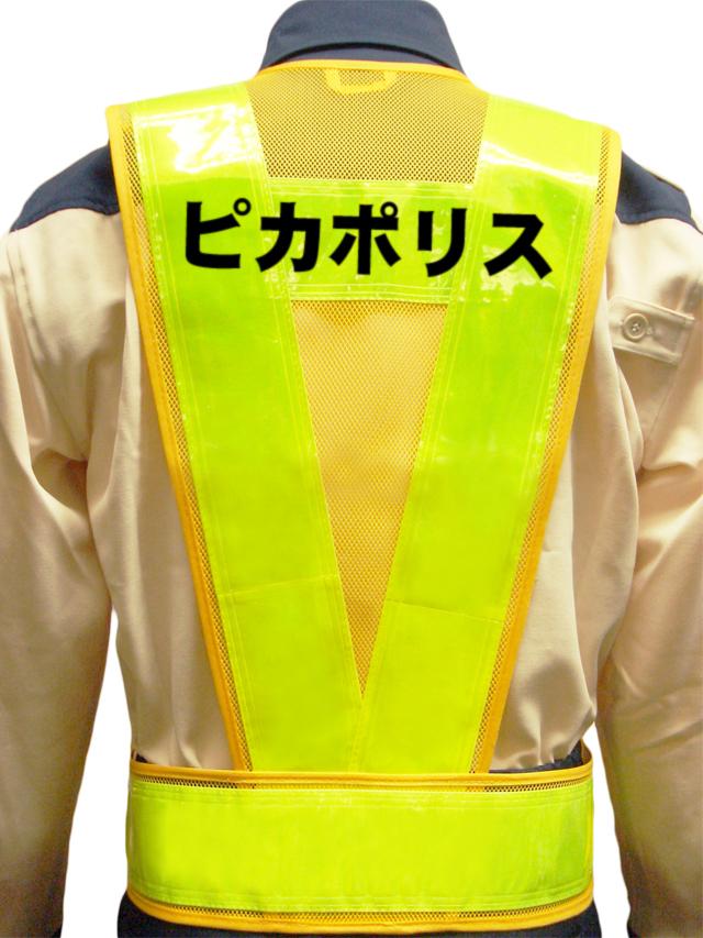 【社名入り】安全ベスト(黄メッシュ×黄テープ) 10枚より