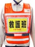 A4用紙差込み透明ポケット付き防犯パトロールベスト(橙メッシュ×白テープ)