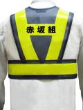 【社名入り】とび職/建設工事用ショート安全ベスト(全3色) 10枚より