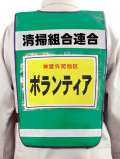 【名入り】A4用紙差込み透明ポケット付き防犯パトロールベスト(緑メッシュ×白テープ) 10枚より