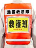 【名入り】A4用紙差込み透明ポケット付き防犯パトロールベスト(橙メッシュ×白テープ) 10枚より