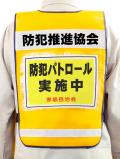 【名入り】A4用紙差込み透明ポケット付き防犯パトロールベスト(黄メッシュ×白テープ) 10枚より