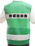 【名入り】防犯パトロールベスト(緑メッシュ×白テープ) 10枚より