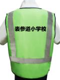 【名入り】防犯パトロールベスト(蛍光タイプ 緑地×布反射テープ) Aタイプ 10枚より