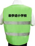 【名入り】防犯パトロールベスト(蛍光タイプ 緑地×布反射テープ) Bタイプ 10枚より