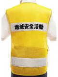 【名入り】防犯パトロールベスト(黄メッシュ×白テープ) 10枚より