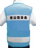 【名入り】スマホ/携帯ポケット付き防犯パトロールベスト(青メッシュ×白テープ) 10枚より