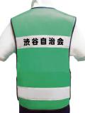 【名入り】スマホ/携帯ポケット付き防犯パトロールベスト(緑メッシュ×白テープ) 10枚より