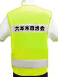 【名入り】スマホ/携帯ポケット付き防犯パトロールベスト(レモン黄メッシュ×白テープ) 10枚より