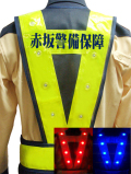 【社名入り】赤青2色切替型LEDベスト(紺メッシュ×黄テープ) 10枚より