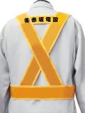 【社名入り】列車見張/電設工事用タスキ型安全ベスト(70mm黄反射テープ) 10枚より