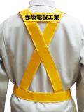 【社名入り】列車見張/電設工事用タスキ型安全ベスト(50mm黄反射テープ) 10枚より