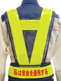 【名入り】新型ファスナー式安全ベスト(黄テープ/メッシュ色選択可) 10枚より