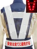【名入り】新型ファスナー式LEDベスト(白テープ/メッシュ・LED色選択可) 10枚より