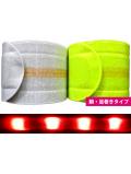 防犯用LEDピカバンド(全2色)