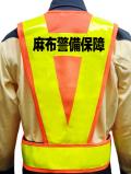 【社名入り】安全ベスト(橙メッシュ×黄テープ) 10枚より