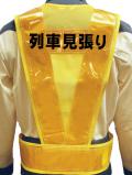 【社名入り】安全ベスト(黄メッシュ×黄金テープ) 10枚より