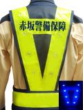 【社名入り】青色LEDベスト(紺メッシュ×黄テープ) 10枚より