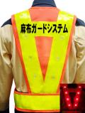 【社名入り】赤色LEDベスト(橙メッシュ×黄テープ) 10枚より